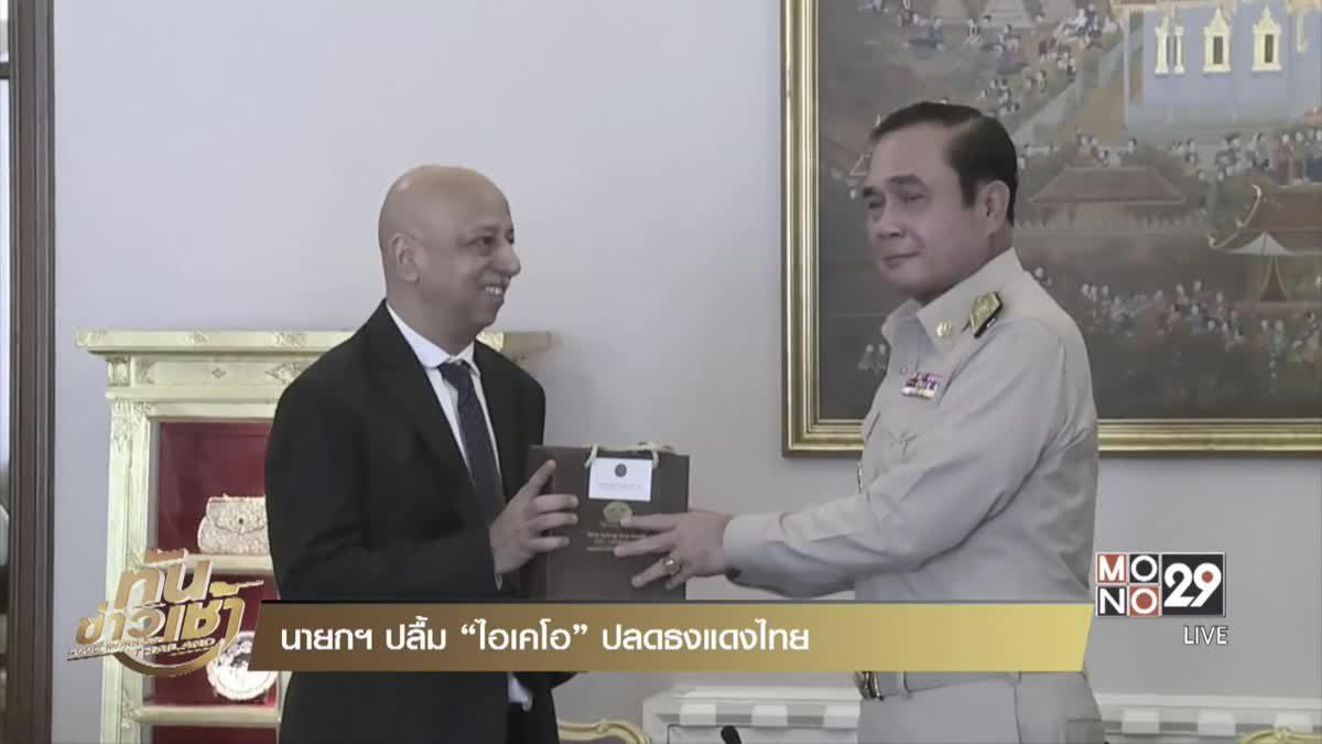 """นายกฯ ปลื้ม """"ไอเคโอ"""" ปลดธงแดงไทย"""