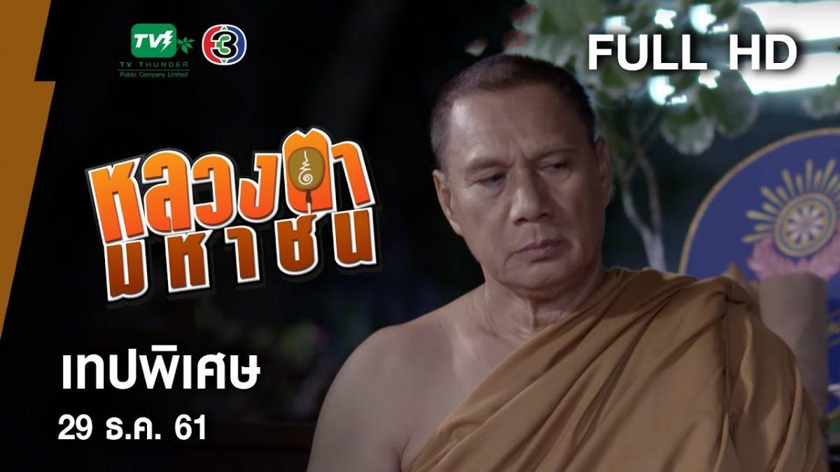เทปพิเศษ - หลวงตามหาชน Season 10 ( 29 ธ.ค.61) [FULL HD]