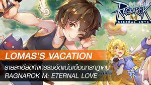 รายละเอียดกิจกรรม LOMAS'S VACATION เกม RAGNAROK M: ETERNAL LOVE