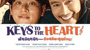 ประกาศผล : ดูหนังใหม่ รอบพิเศษ Keys to the Heart พี่หมัดหนักกับน้องอัจฉริยะสุดป่วน