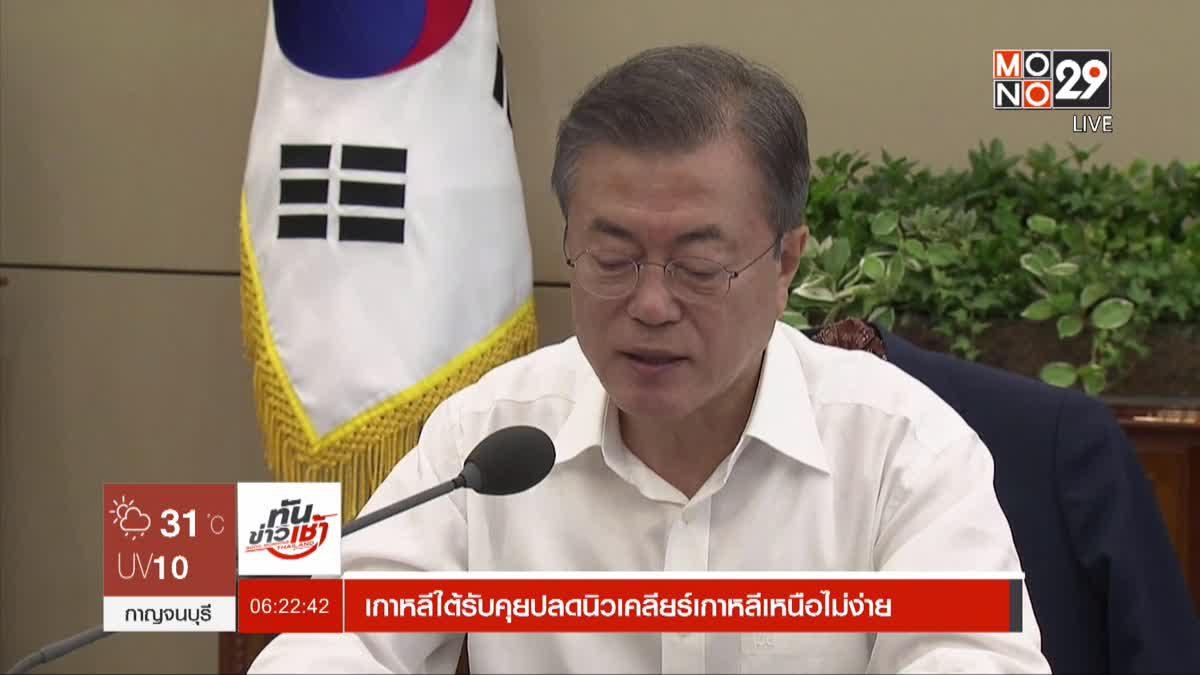 เกาหลีใต้รับคุยปลดนิวเคลียร์เกาหลีเหนือไม่ง่าย