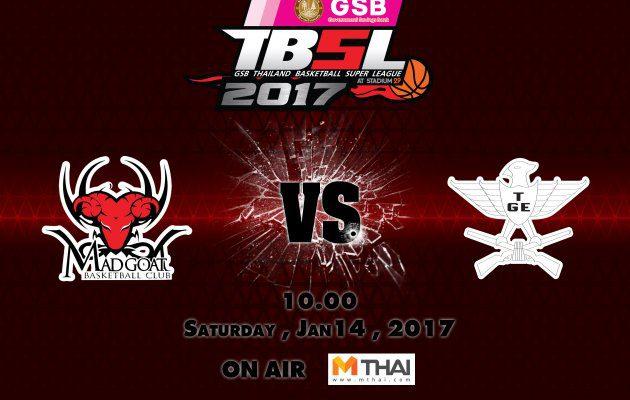 ไฮไลท์ การแข่งขันบาสเกตบอล TBSL2017 Madgoat VS TGE (ไทยเครื่องสนาม) 14/01/60