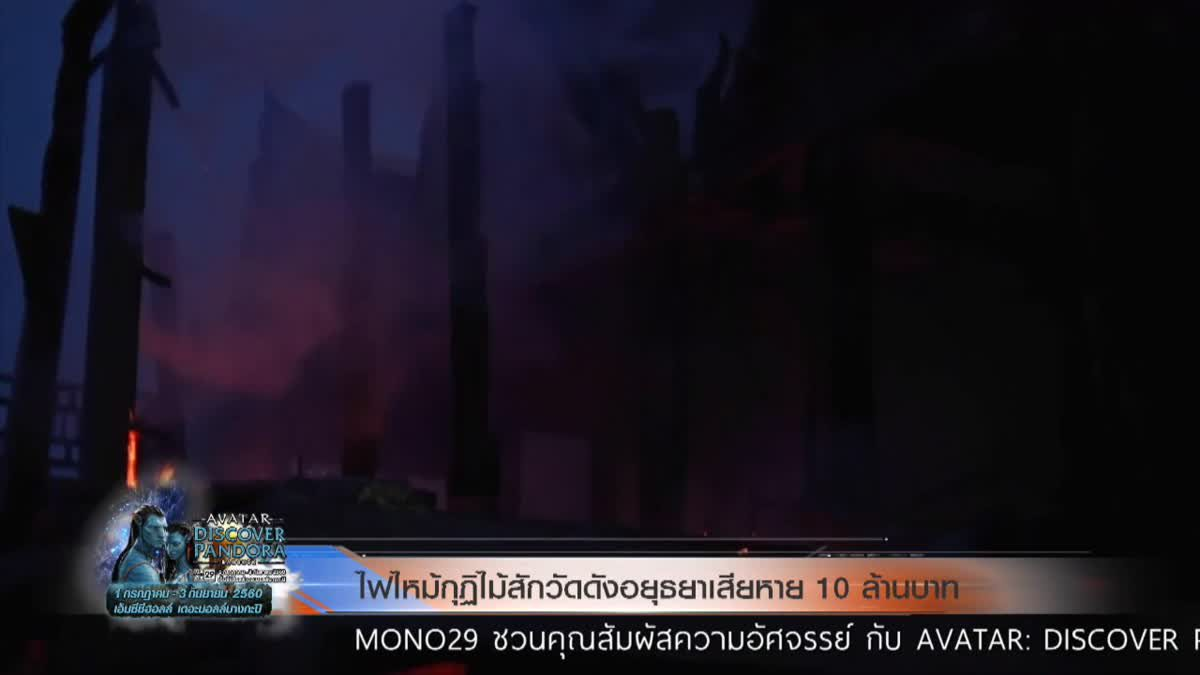 ไฟไหม้กุฏิไม้สักวัดดังอยุธยาเสียหาย 10 ล้านบาท