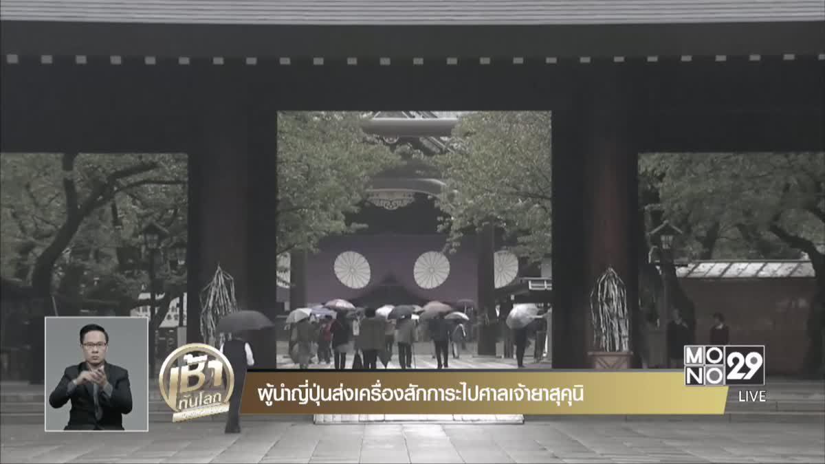 ผู้นำญี่ปุ่นส่งเครื่องสักการะไปศาลเจ้ายาสุคุนิ