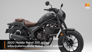 2020 Honda Rebel 250 ลุคใหม่ พร้อมรุ่นคัสตอมพิเศษ Rebel 250 S Edition