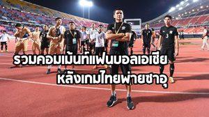 สมาพันธ์ฟุตบอลแห่งอารเบีย! รวมคอมเม้นท์แฟนบอลเอเชียหลังเกมไทยโดนซาอุฯบุกถล่ม
