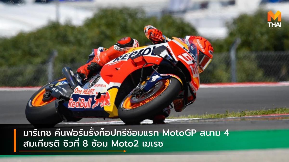 มาร์เกซ คืนฟอร์มรั้งท็อปทรีซ้อมแรก MotoGP สนาม 4 สมเกียรติ ซิวที่ 8 ซ้อม Moto2 เฆเรซ