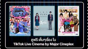 """ครั้งแรกกับ """"TikTok LIVE Cinema by Major Cineplex"""" 3 เรื่อง 3 สไตล์"""