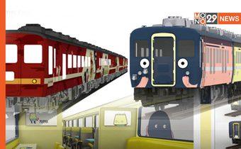 การรถไฟฯ จับมือ TCDC เผยโฉมแนวคิดการนำตู้โดยสารจากประเทศญี่ปุ่น ปรับปรุงเป็นขบวนรถไฟท่องเที่ยว เพื่อส่งเสริมการท่องเที่ยวภายในประเทศ และสร้างรายได้แก่ชุมชน