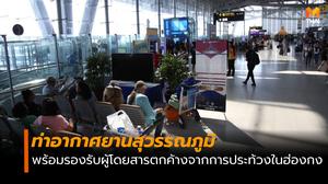 สนามบินสุวรรณภูมิ พร้อมรองรับผู้โดยสารตกค้าง ที่ได้รับผลกระทบจากการชุมนุมประท้วงฮ่องกง