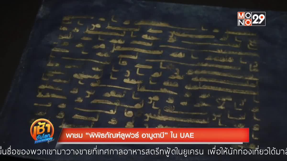 """พาชม """"พิพิธภัณฑ์ลูฟวร์ อาบูดาบี"""" ใน UAE"""