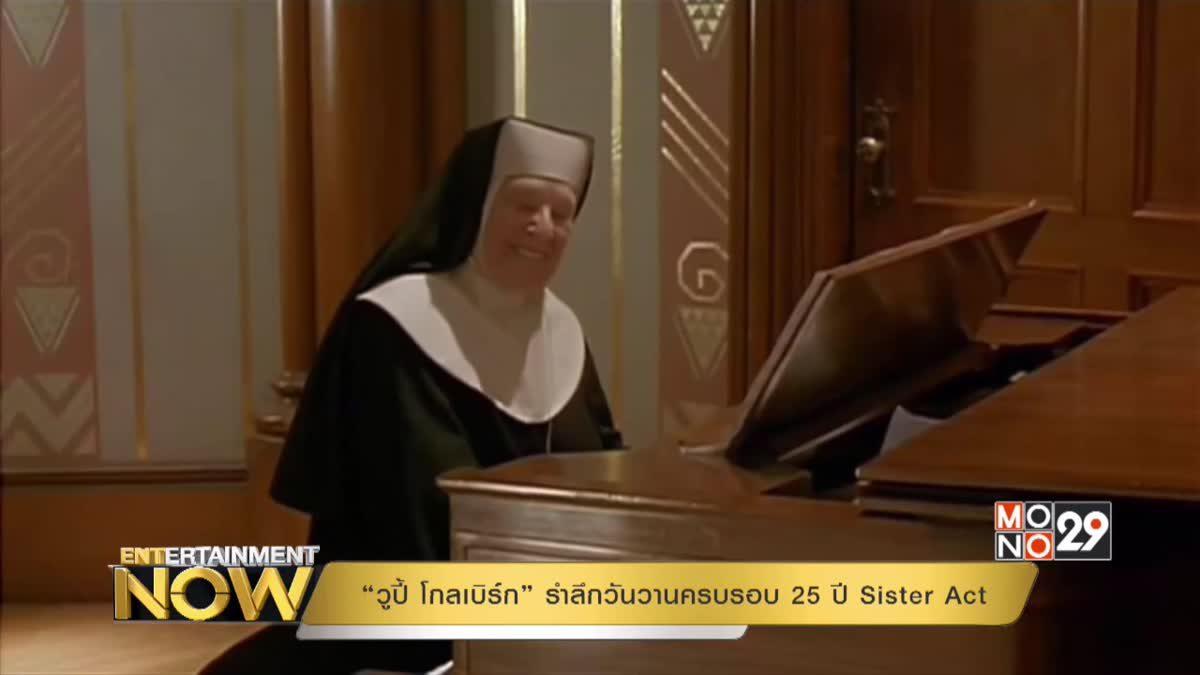 """""""วูปี้ โกลเบิร์ก"""" รำลึกวันวานครบรอบ 25 ปี Sister Act"""