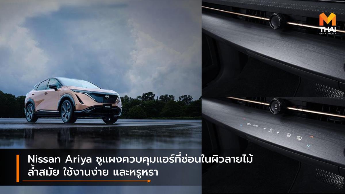 Nissan Ariya ชูแผงควบคุมแอร์ที่ซ่อนในผิวลายไม้ ล้ำสมัย ใช้งานง่าย และหรูหรา