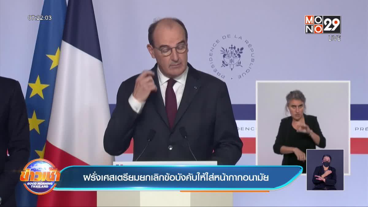 ฝรั่งเศส เตรียมยกเลิกข้อบังคับให้ใส่หน้ากากอนามัย