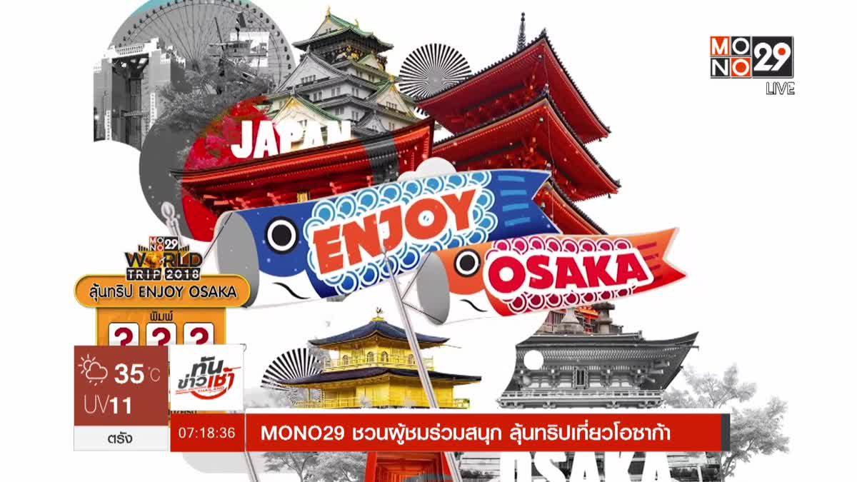 MONO29 ชวนผู้ชมร่วมสนุก ลุ้นทริปเที่ยวโอซาก้า