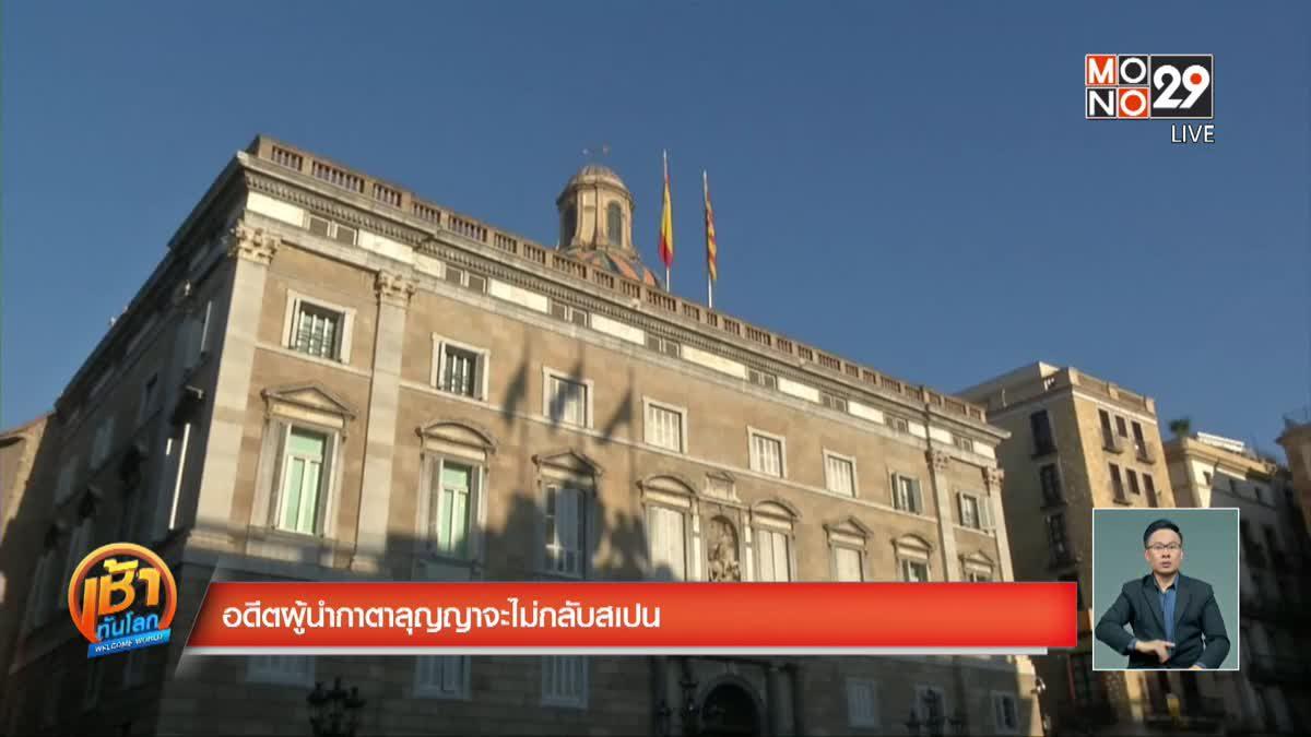 อดีตผู้นำกาตาลุญญาจะไม่กลับสเปน