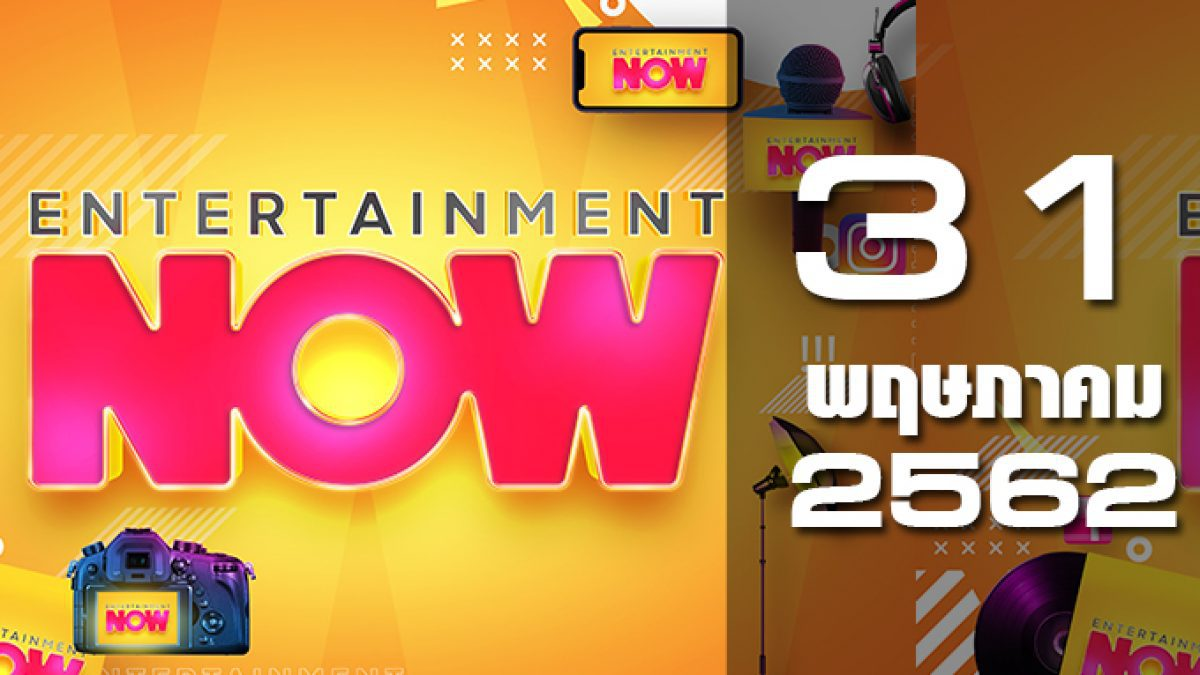 Entertainment Now Break 2 31-05-62