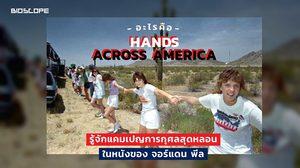 อะไรคือ Hands Across America: รู้จักแคมเปญการกุศลสุดหลอนในหนังของ จอร์แดน พีล