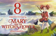 """8 เหตุผลที่อยากชวนมาดู """"Mary and the Witch's Flower แมรี่ผจญแดนแม่มด"""""""