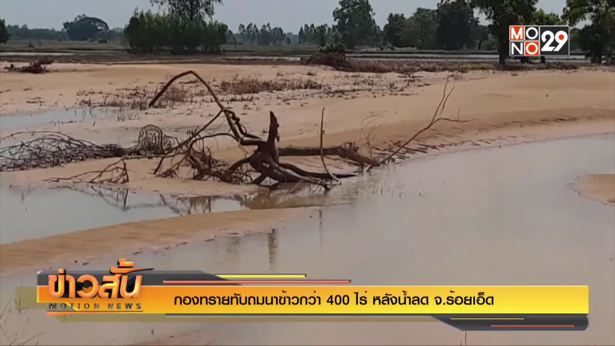 กองทรายทับถมนาข้าวกว่า 400 ไร่ หลังน้ำลด จ.ร้อยเอ็ด