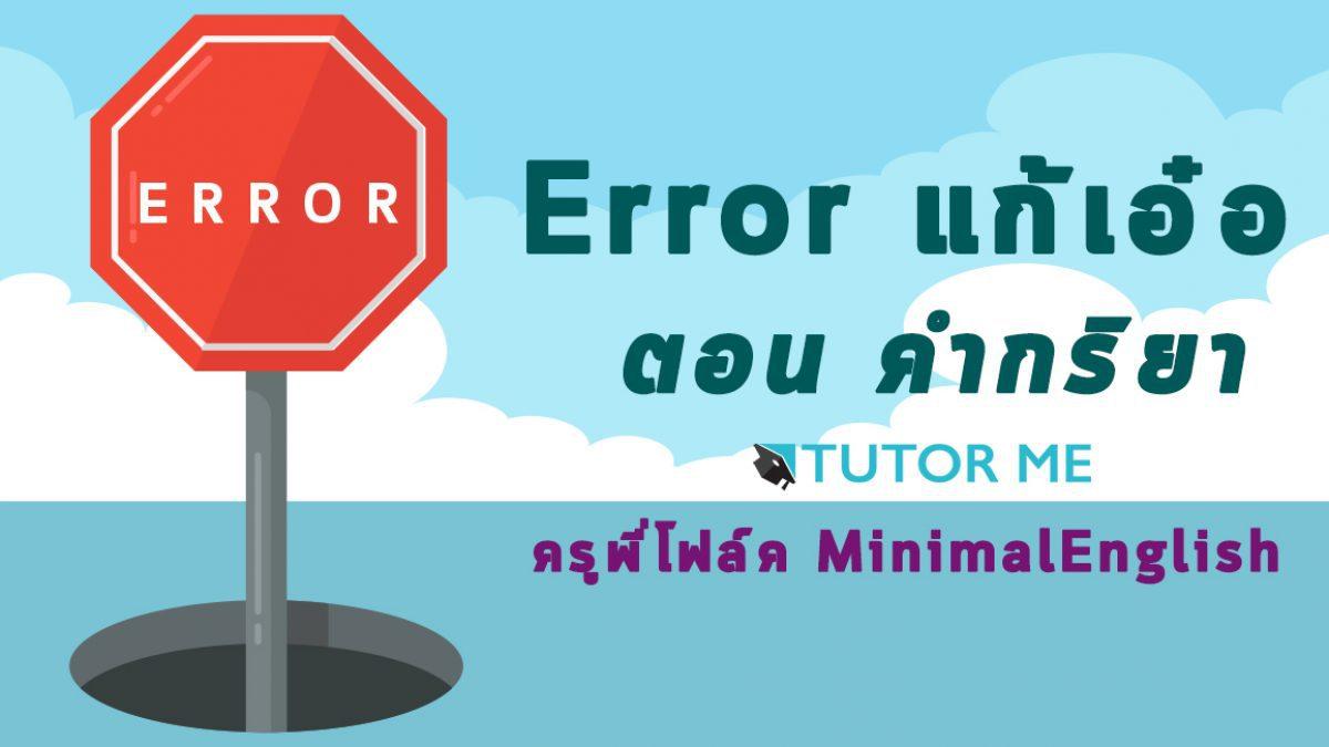 เทคนิคการทำข้อสอบ Error แก้เอ๋อ ตอนคำกริยา!!