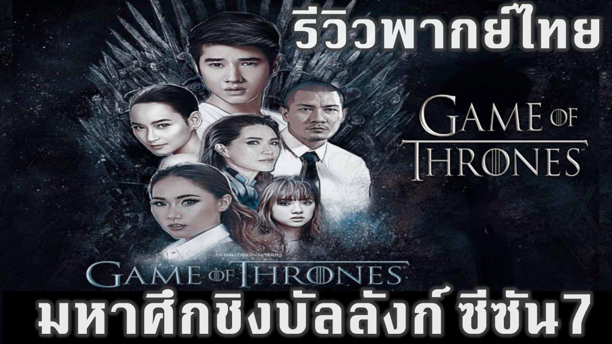 รีวิว Game of Thrones พากย์ไทย ซีซัน 7