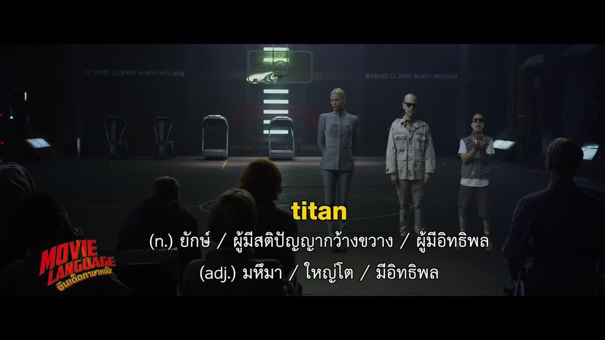 Movie Language ซีนเด็ดภาษาหนัง : จากภาพยนตร์เรื่อง Prometheus