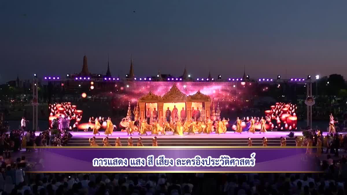 ชวนร่วมงาน ใต้ร่มพระบารมี 237 ปี กรุงรัตนโกสินทร์ เพื่อเทิดพระเกียรติพระมหากษัตริย์ไทย