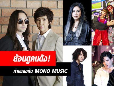 ย้อนดู 15 คนดังเคยทำเพลงกับ MONO MUSIC ค่ายเพลงในความทรงจำ!