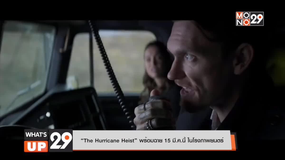 """The Hurricane Heist"" พร้อมฉาย 15 มี.ค.นี้ ในโรงภาพยนตร์"