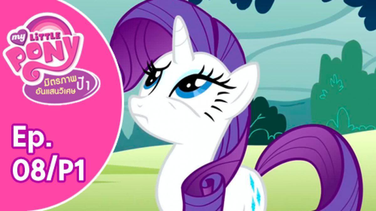My Little Pony Friendship is Magic: มิตรภาพอันแสนวิเศษ ปี 1 Ep.08/P1