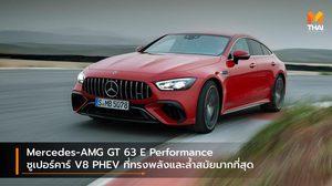 Mercedes-AMG GT 63 E Performance ซูเปอร์คาร์ V8 PHEV ที่ทรงพลังและล้ำสมัยมากที่สุด
