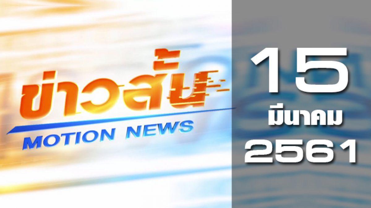ข่าวสั้น Motion News Break 1 15-03-61