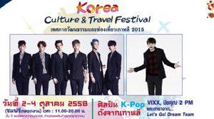 พบกับเทศกาลเกาหลี ยิ่งใหญ่ที่สุดในประเทศไทย 2-4 ต.ค.นี้