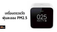 เครื่องตรวจวัดฝุ่นละออง Xiaomi PM2.5 Detector อยู่ตรงไหนก็รู้ค่าฝุ่นชัดเจน