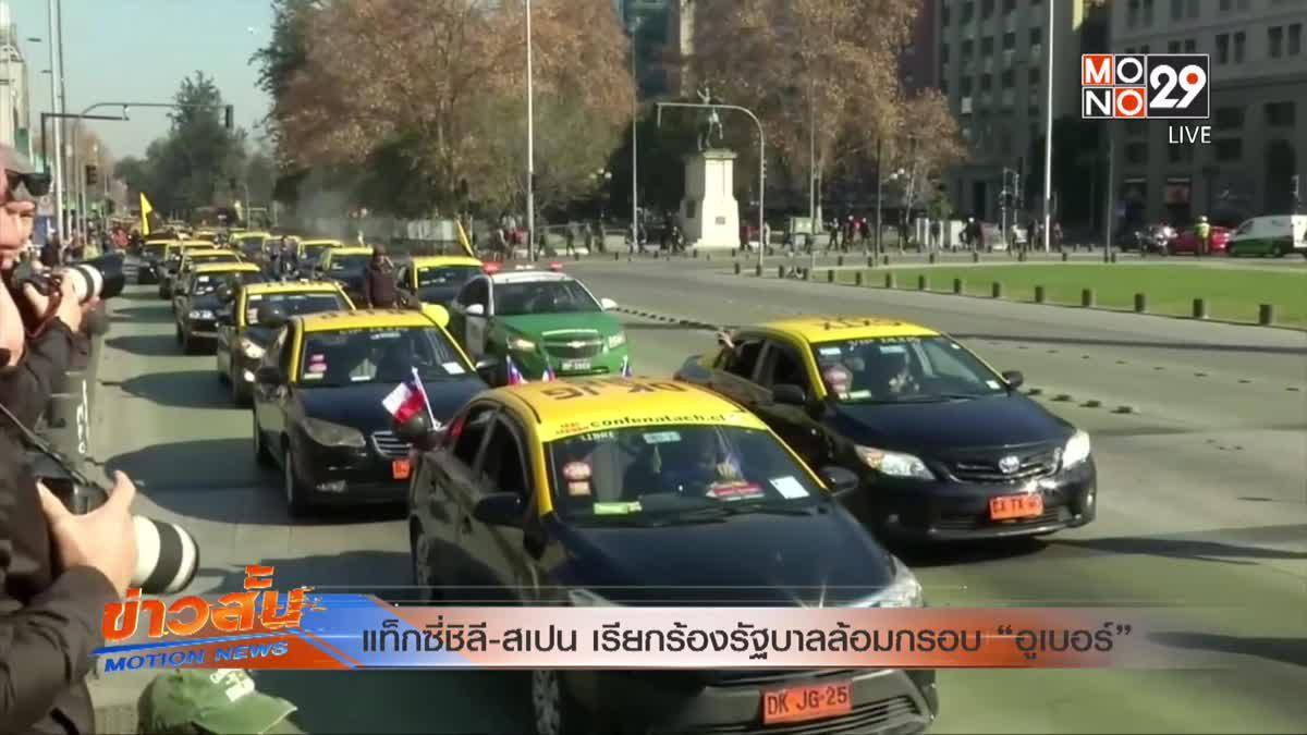 """แท็กซี่ชิลี-สเปน เรียกร้องรัฐบาลล้อมกรอบ """"อูเบอร์"""""""