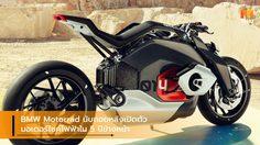 BMW Motorrad นับถอยหลังเปิดตัวมอเตอร์ไซค์ไฟฟ้าใน 5 ปีข้างหน้า