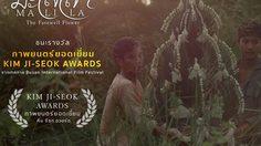 'มะลิลา' มาแรงคว้ารางวัลหนังยอดเยี่ยม จากเทศกาลหนังนานาชาติปูซาน