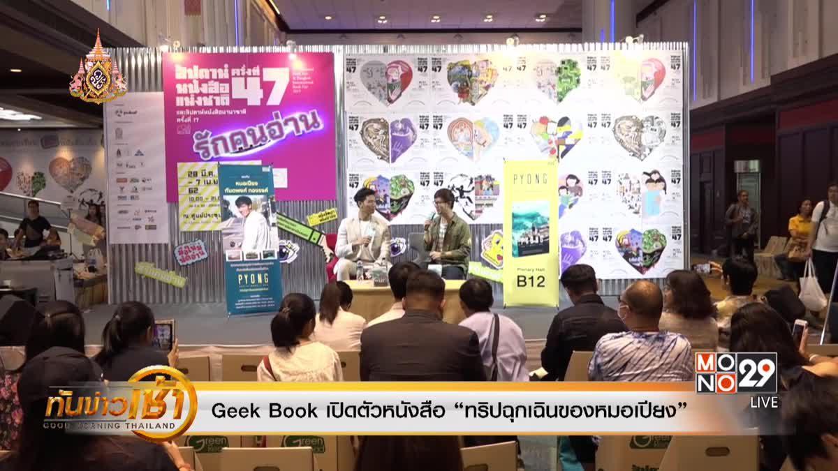 """Geek Book เปิดตัวหนังสือ """"ทริปฉุกเฉินของหมอเปียง"""""""