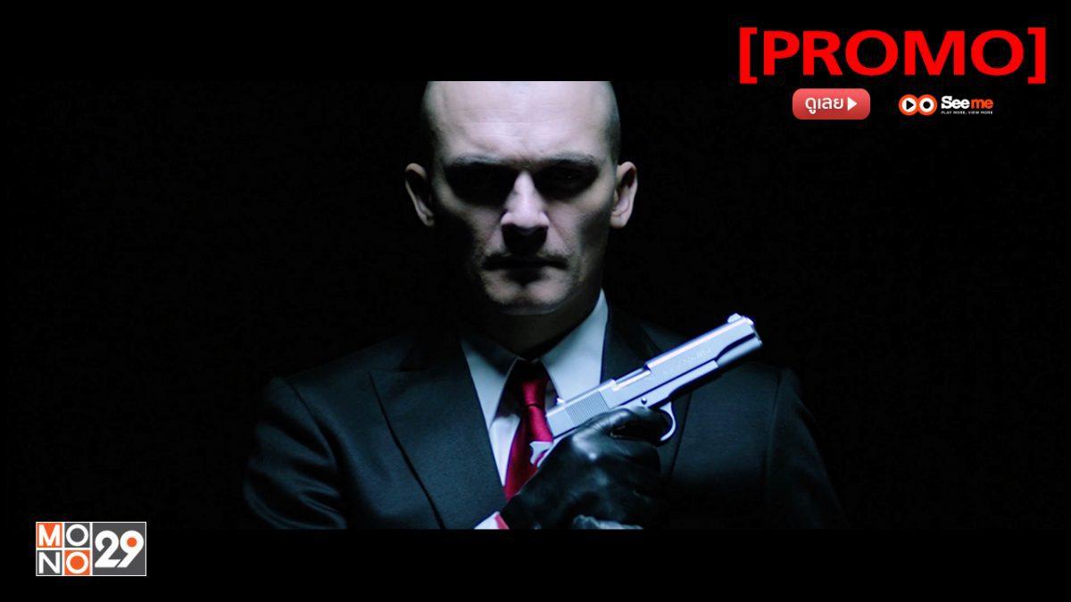 Hitman: Agent 47 ฮิทแมน สายลับ 47 [PROMO]