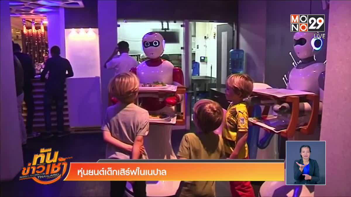 หุ่นยนต์เด็กเสิร์ฟในเนปาล