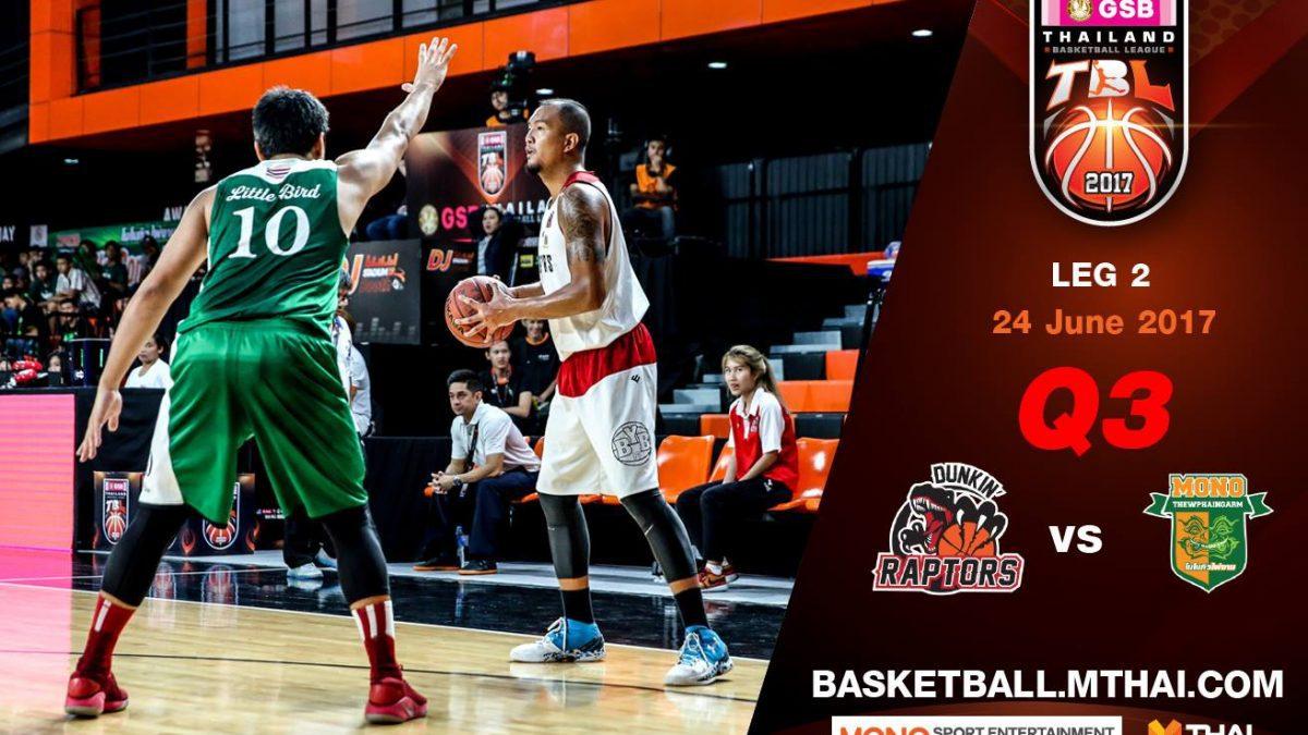 การเเข่งขันบาสเกตบอล GSB TBL2017 :Leg2 คู่ที่2 Dunkin's Raptors VS Mono Thew Q3 24/6/60