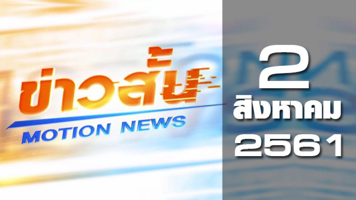 ข่าวสั้น Motion News Break 1 02-08-61
