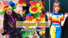 ดอกไม้ญี่ปุ่นสุดฮิตของวัยรุ่น Murakami flower ราคาสูงถึงหลักพัน
