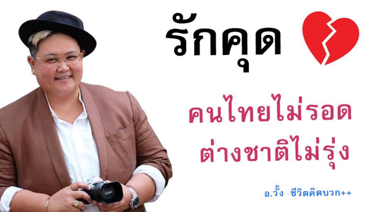 จะเจอความรักดีๆ บ้างไหม คบคนไทยก็ไม่ลงรอย คบต่างชาติก็ไกลกัน
