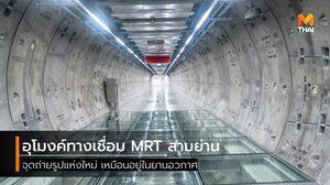 อุโมงค์ทางเชื่อม MRT สามย่าน จุดถ่ายรูปแห่งใหม่ เหมือนอยู่ในยานอวกาศ