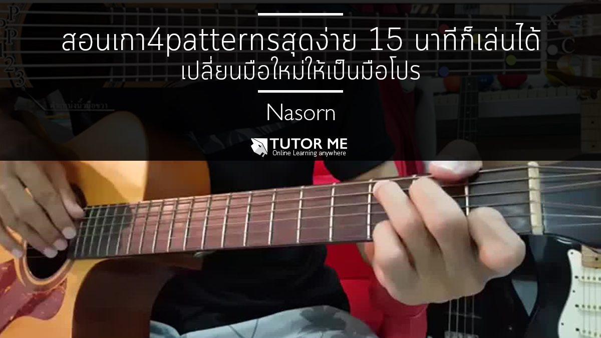 สอนเกา4patternsสุดง่าย 15 นาทีก็เล่นได้ เปลี่ยนมือใหม่ให้เป็นมือโปร