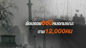 ย้อนรอย 66 ปี 'วิกฤตหมอกมรณะ' ที่อังกฤษคร่าชีวิต 12,000 ศพ