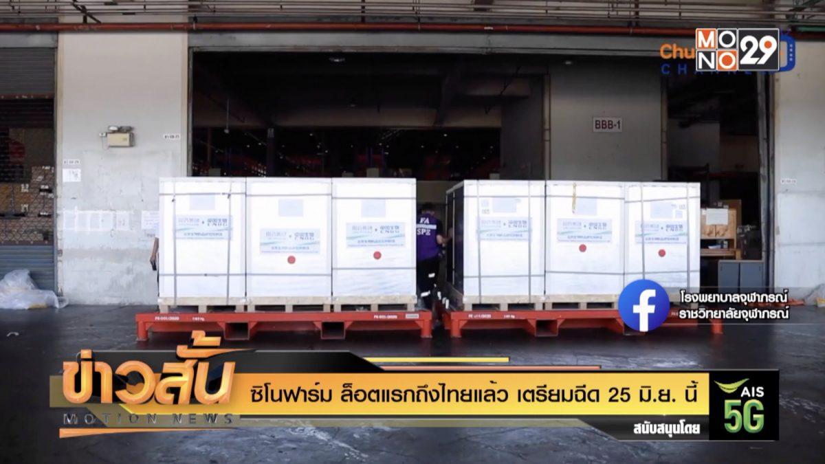 ซิโนฟาร์ม ล็อตแรกถึงไทยแล้ว เตรียมฉีด 25 มิ.ย. นี้