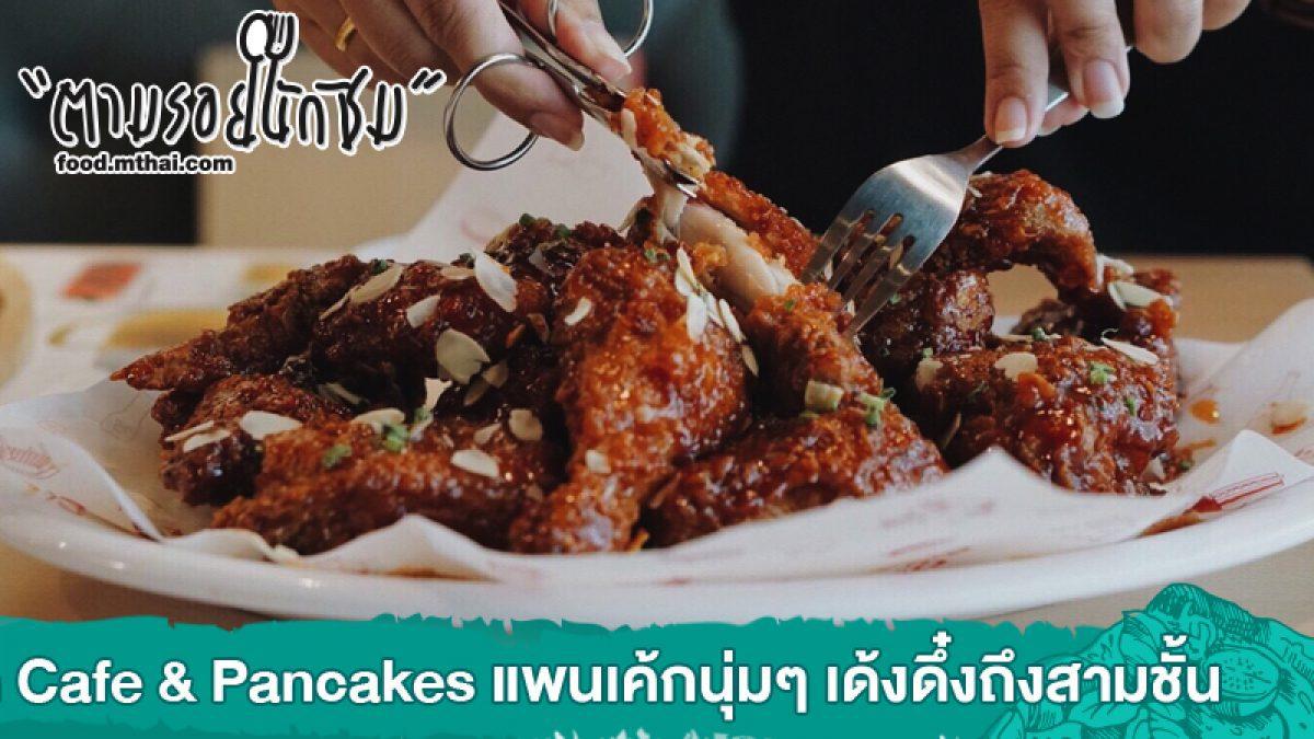 สาขาแรกในไทย Chir Chir Fusion Chicken Factory ร้านไก่ทอดชื่อดังของเกาหลี
